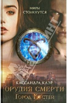 Кассандра Клэр - Город костей. Книга 1 обложка книги
