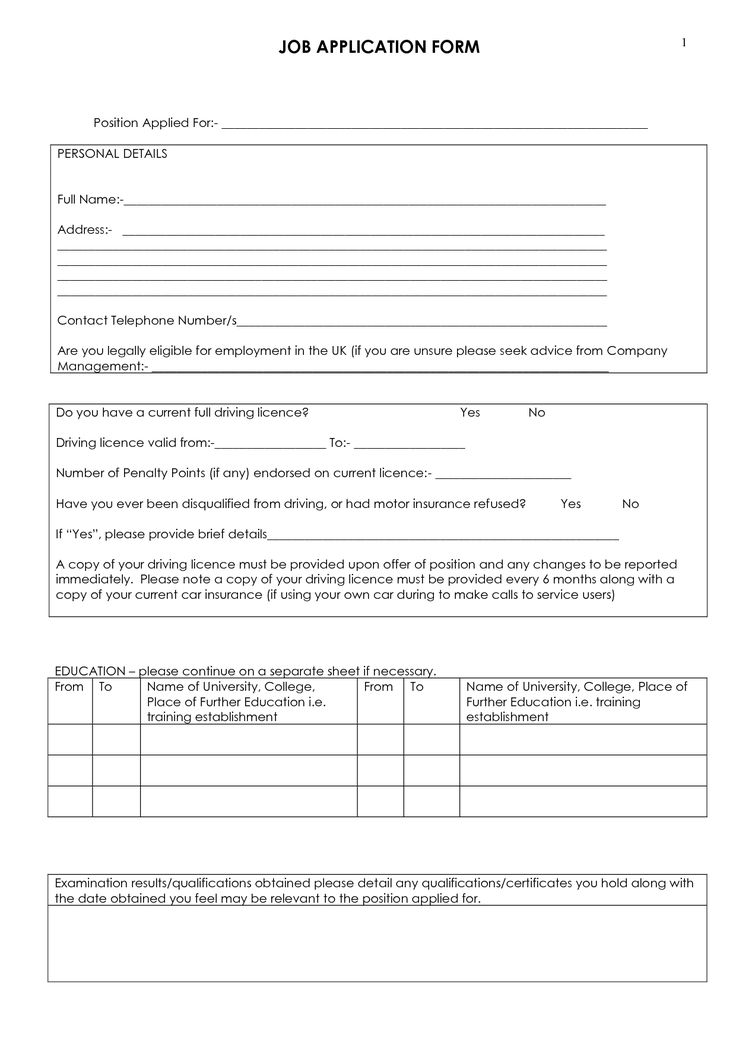 job application form to print