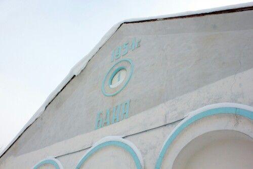 Одна из сохранившихся советских бань Тольятти