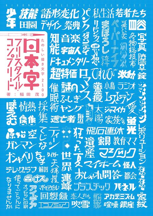 Japanese Character Freestyle Complete. Ohara Daijiro. 2013