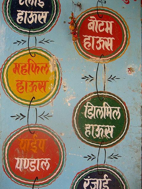 Bright Lights. Wall-sign for a shop selling lights in Shekawati, Rajasthan. Photo: Meena Kadri
