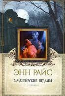 Серия книг Мэйфейрские ведьмы читать онлайн бесплатно