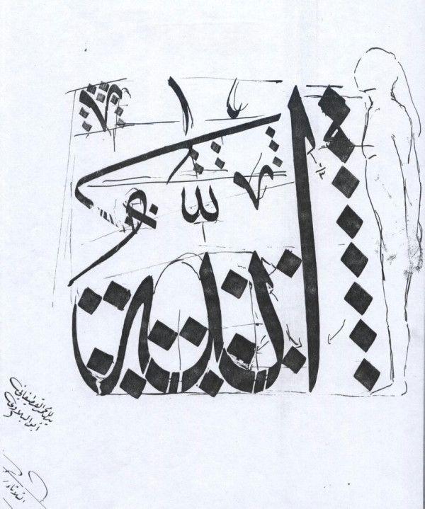 لفظ الجلالة تشريح تفصيلي | #الخط_العربي