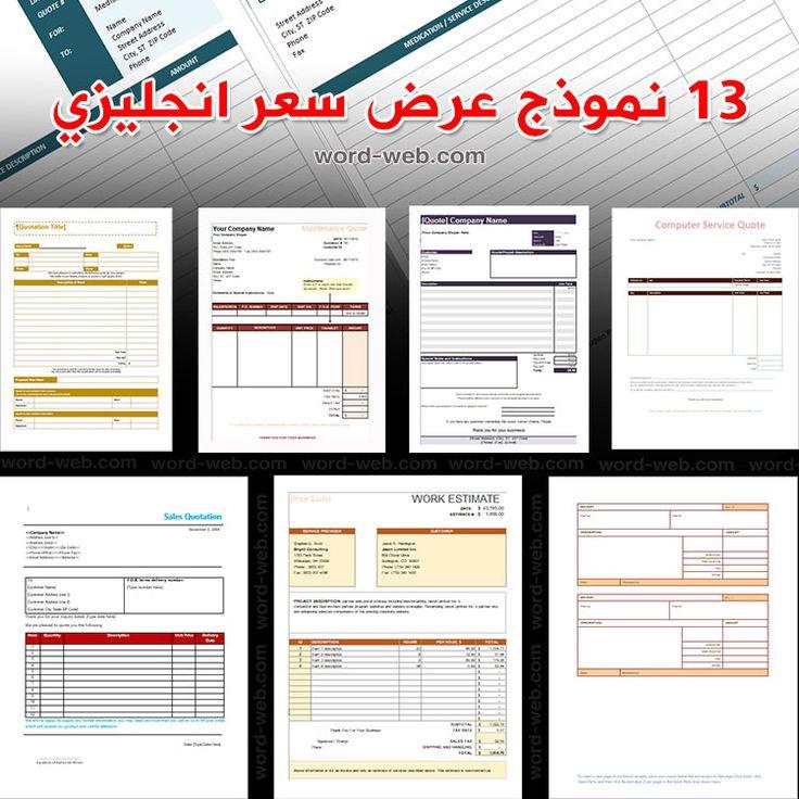 عرض سعر 22 نموذج اسعار فارغ Doc Word Pdf Excel صيغة بيان خطاب تقديم خدمات للشركات Invoice Design Template Quote Template Service Quotes