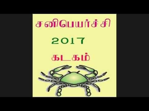 Tamil astrology Gurupeyarchi,Tamil jothidam,சனிபெயர்ச்சி 2017 கடகம் sanipeyarchi 2017 kadagam,தமிழ் ஜோதிடம் …