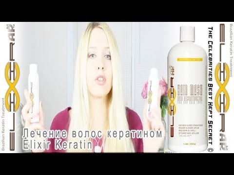 Лечение волос кератином дома / Keratin Hair Treatment    Our mission is to provide an outstanding product line directly to salons. Elixir Keratin® is committed to provide each customer with the highest standard of product quality and variety, outstanding customer service, email support and how-to instructional videos, and best prices.