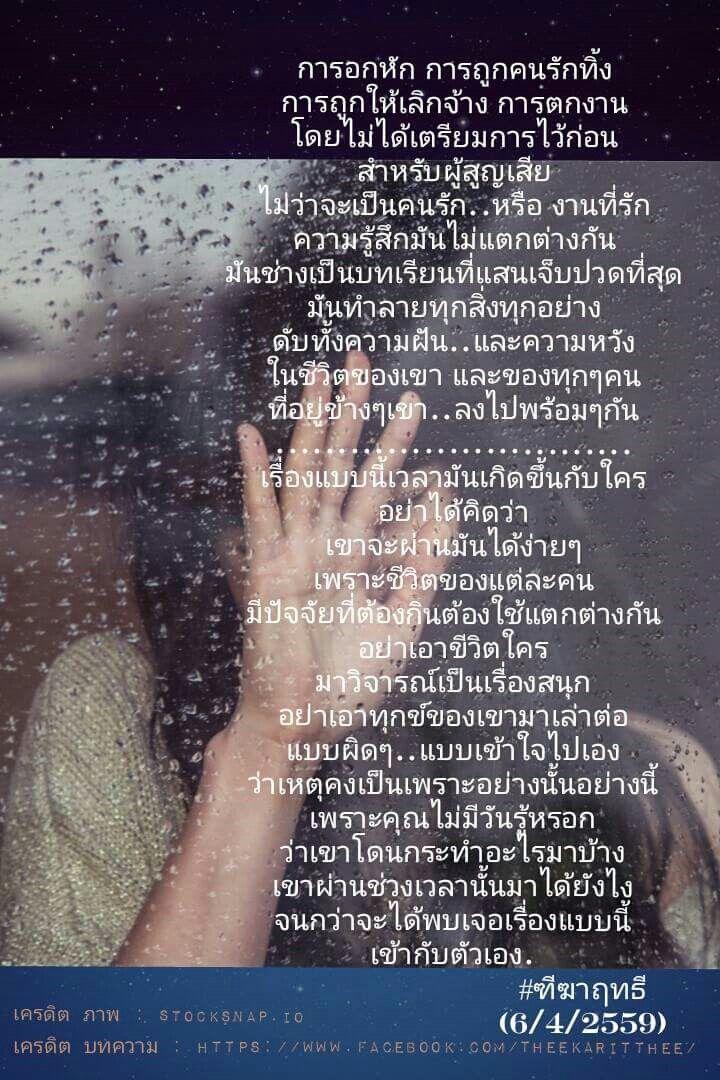เพจ#ฑีฆาฤทธี #การอกหัก #การถูกคนรักทิ้ง #กาถูกเลิกจ้าง #การตกงาน