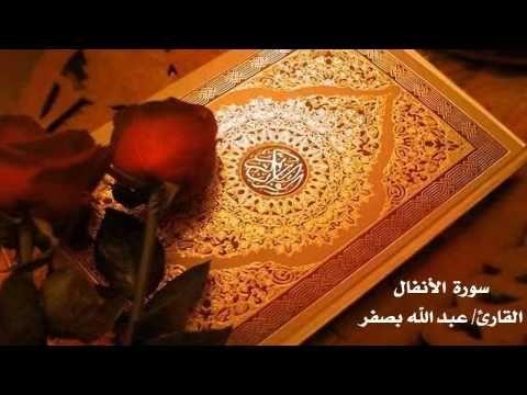 التلاوة الصحيحة: سورة الأنفال الشيخ عبد الله بصفر   Enfal Suresi Şe...