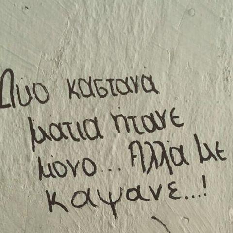 Αλλά με κάψανε ❤️ #greekquotes #greekquote #greekposts #greekpost