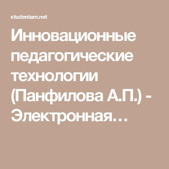 Инновационные педагогические технологии (Панфилова А.П.) - Электронная…