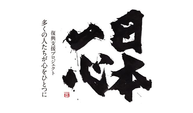 EVENT「アーティスト for 日本一心vol.2」 書道家、紫舟さんによる書。