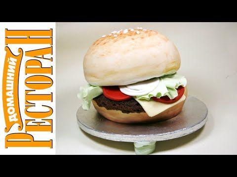3-Д Торт «Гамбургер» - Украшение торта - Kulinar24TV - YouTube