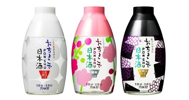 SOU・SOUデザイン「おちょこで日本酒」
