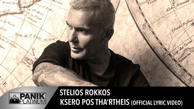 Στέλιος Ρόκκος - Ξέρω Πως Θα 'ρθεις   Official Lyric Video HQ