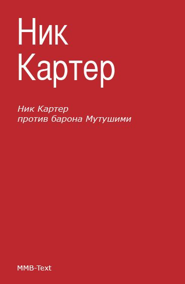 Ник Картер против барона Мутушими (сборник) #любовныйроман, #юмор, #компьютеры, #приключения, #путешествия, #образование