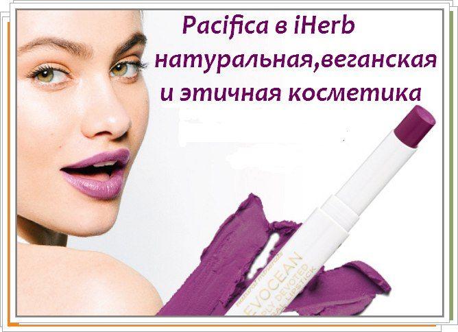 Татьяна Гепнер 🍃 Веганская косметика Pacifica в iHerb http://ru.iherb.com/Pacifica?rcode=JSJ139