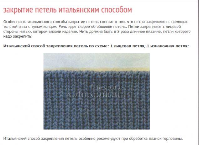 Закрытие петель / Вязание спицами / Вязание для женщин спицами. Схемы