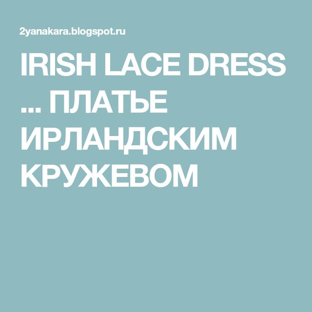 IRISH LACE DRESS ... ПЛАТЬЕ ИРЛАНДСКИМ КРУЖЕВОМ