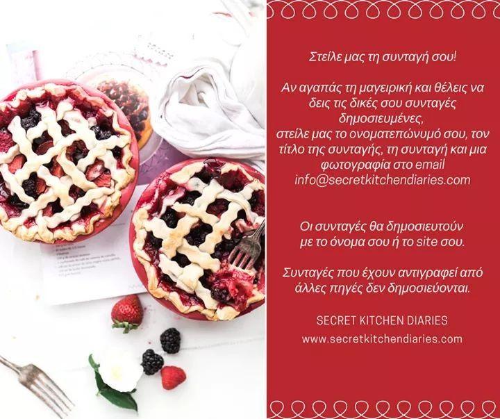 Στείλε μας τη συνταγή σου! www.secretkitchendiaries.com