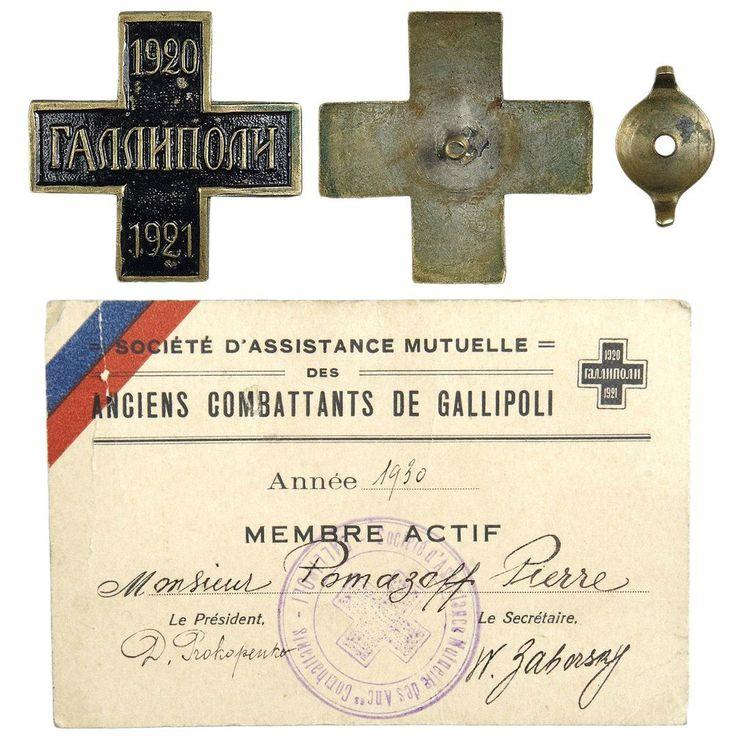 15 ноября 1921 года приказом главнокомандующего Русской армии генерала Врангеля № 396 был учреждён знак «В память пребывания Русской армии в военном лагере в Галлиполи в 1920- 1921 гг.».