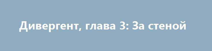 Дивергент, глава 3: За стеной http://hdrezka.biz/film/1172-divergent-glava-3-za-stenoy.html