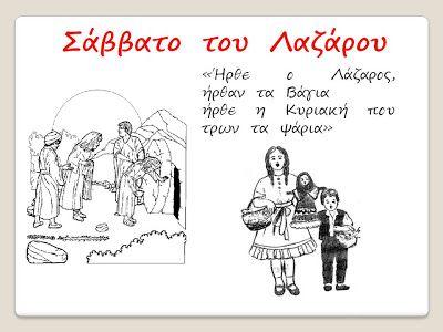 sofiaadamoubooks: ΠΑΣΧΑΛΙΝΑ ΚΑΛΑΝΤΑ ΚΑΙ ΤΡΑΓΟΥΔΙΑ