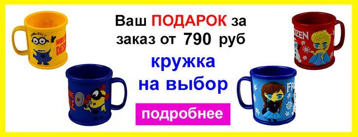 """Получите подарок от Микки-маркет ‼ При заказе от 790 руб, мы добавим вам в заказ кружку из коллекции """"Миньоны"""" или """"Фроузен""""!!   При оплате заказа на карту Сбербанк - бесплатная доставка Почтой!  #миккимаркет #дисней #одежда #дети #ребенок #детскаяодежда #магазин #онлайнмагазин #купить #детскаяобувь #детскиеаксессуры #одеждадлядетей #длямалышей #малыш #подарок #акция #халява #миньоны #миньон #фроузен #frozen #бесплатно #кружка #доставка"""