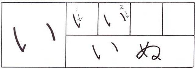 How to write hiragana: a, i, u, e, o -  あ、い、う、え、お: How to write hiragana: i い