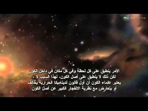 وجود الله والقانون الأول للديناميكا الحرارية Existence of God & first la...