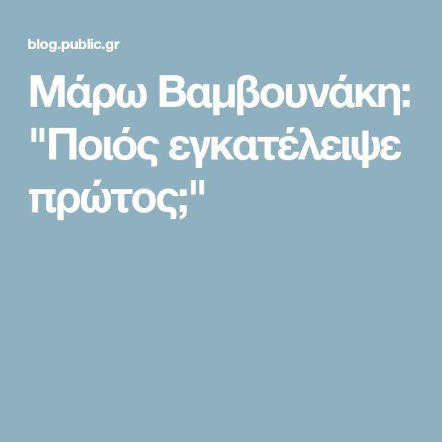 """Μάρω Βαμβουνάκη: """"Ποιός εγκατέλειψε πρώτος;"""""""