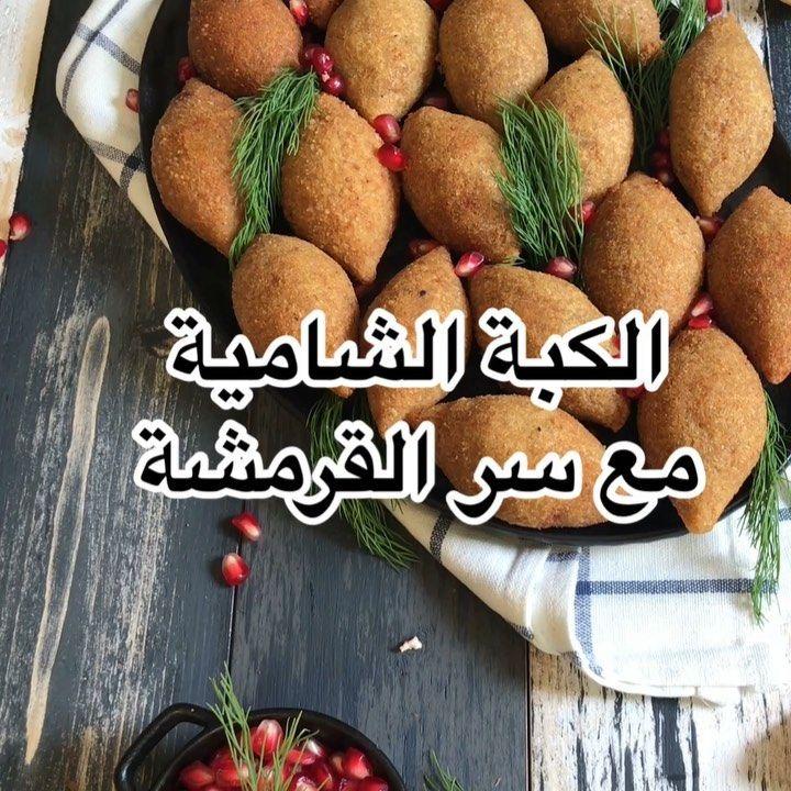 Dima Daraghmeh On Instagram الطريقة بالتفصيل ضيفوني لمزيد من الوصفات المميزة Dima Daraghmeh Dima Daraghmeh High Tea Tapas Breakfast
