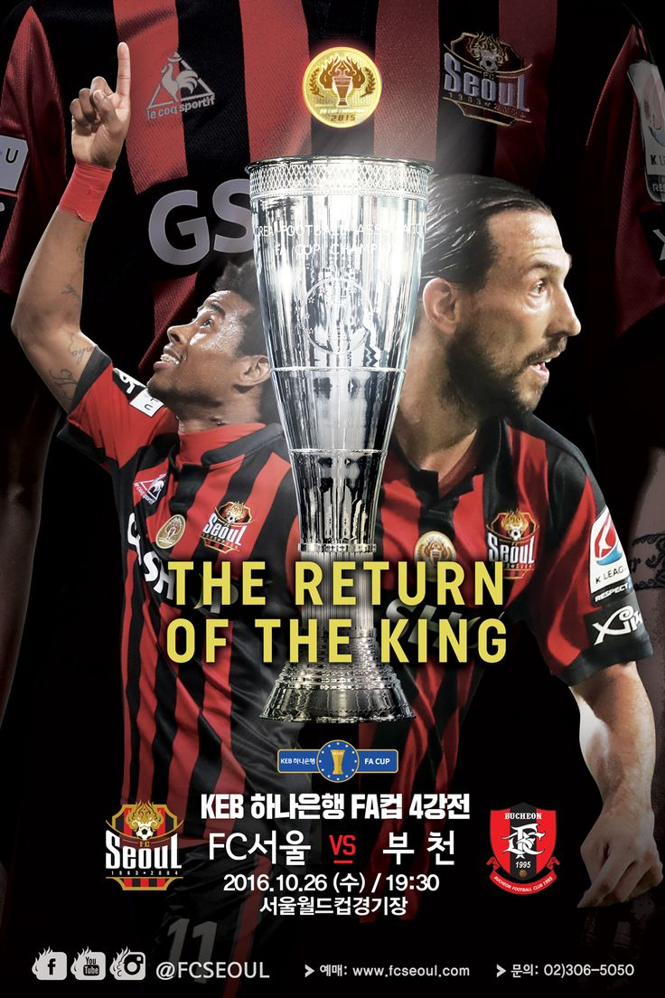 2016 Match Poster vs Bucheon. #fcseoul #football #soccer #sports #poster #design