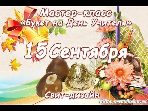 Мини-курс «Осенняя рапсодия», свит-дизайн.. Первое, бесплатное занятие. - YouTube