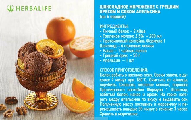 коктейль Гербалайф Формула 1 рецепт мороженого