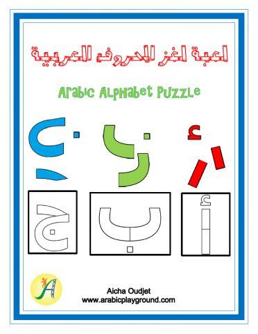 www.arabicplayground.com Arabic Playground
