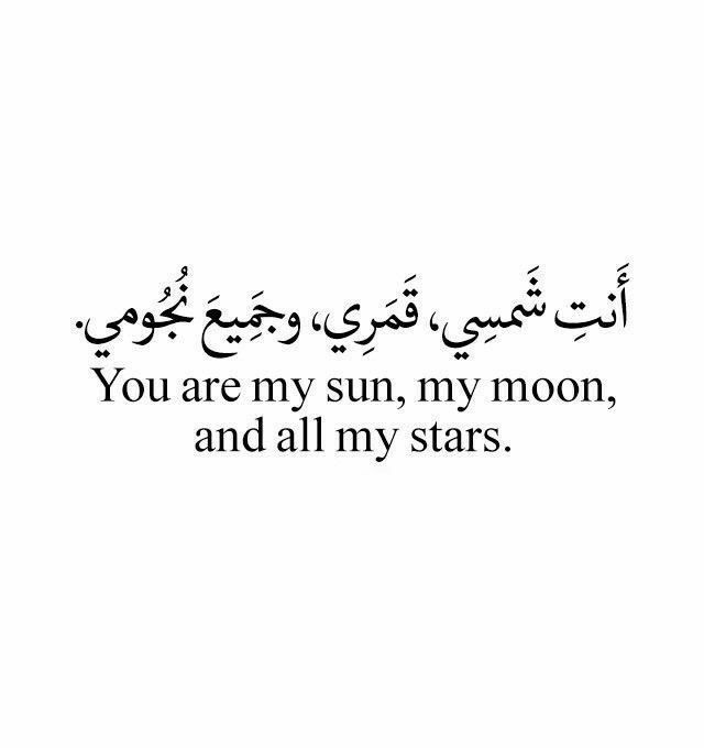 I Love You My Queen Is Mi Arabic Quotes Quran Quotes Arabic Tattoo Quotes