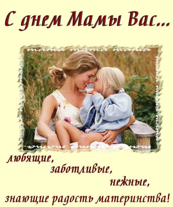 Добрый день, милые женщины-мамы. Поздравляю Вас с этим замечательным праздником!  Весь мир начинается с мамы…  И в сердце хранится портрет  Той женщины ласковой самой,  Которой родней в мире нет… И с первой минуты рожденья,  Она, словно ангел земной,  Подарит любовь и терпенье…  Она за ребёнка стеной… И каждой слезинке печалясь,  Волнуется мамы душа.  Для мамы мы те же остались,  Ведь ей не забыть малыша, Что рос под сердечком, толкался…  Бессонных ночей хоровод…  Как зубик с трудом…