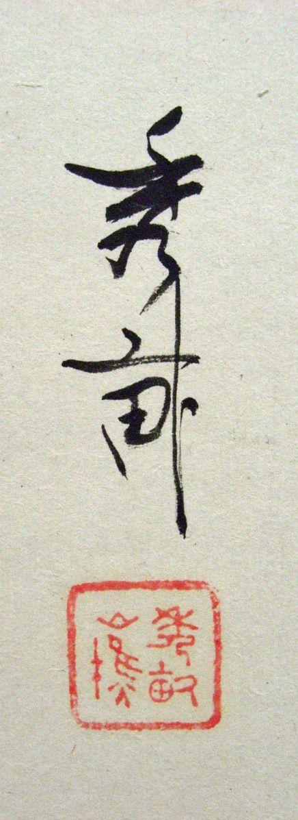 Ikegami Shuho(shuuho)4