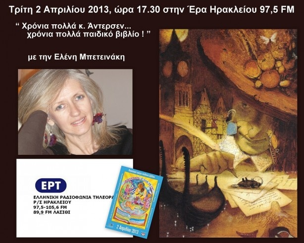 Χρόνια πολλά κ. Άντερσεν….Χρόνια πολλά παιδικό βιβλίο !   thinkfree.gr