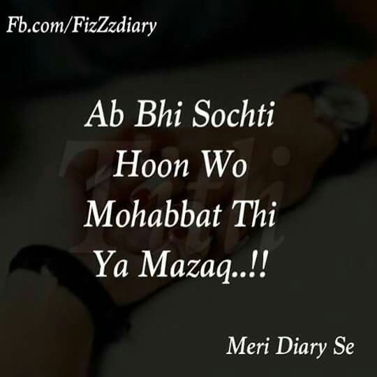 Trust Sms Quotes: 25+ Best Ideas About Urdu Funny Poetry On Pinterest
