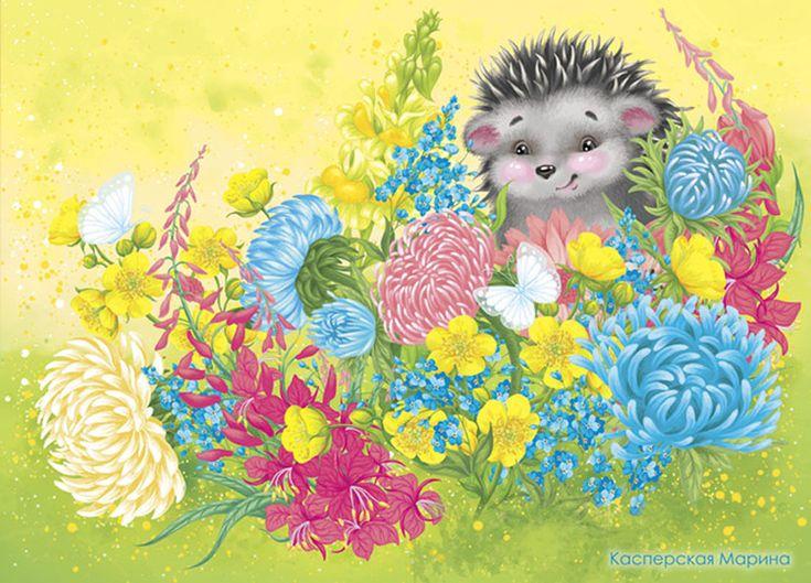 Просмотреть иллюстрациюКасперская Марина - Еж и букет (цветы). http://s020.radikal.ru/i713/1407/a4/4d49aae7a3b7.jpg