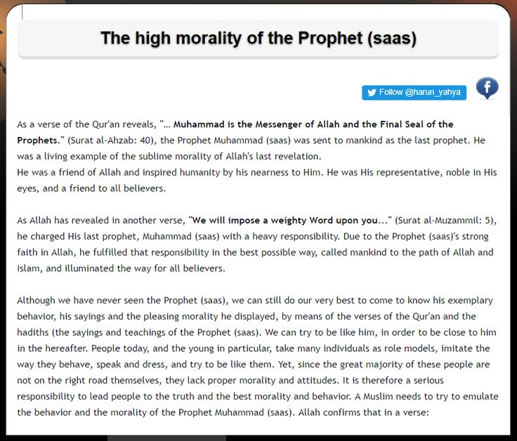 The high morality of the Prophet (saas)
