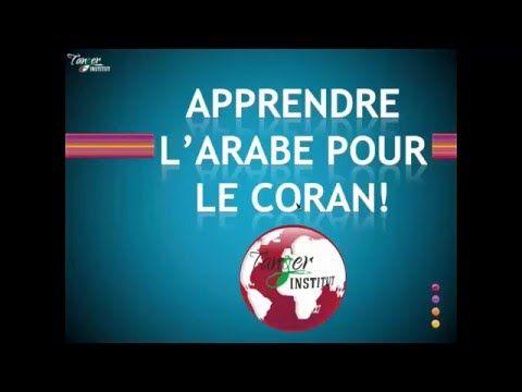Tanger Institut: Apprendre l'arabe pour mieux comprendre le Coran - cours 1 - YouTube