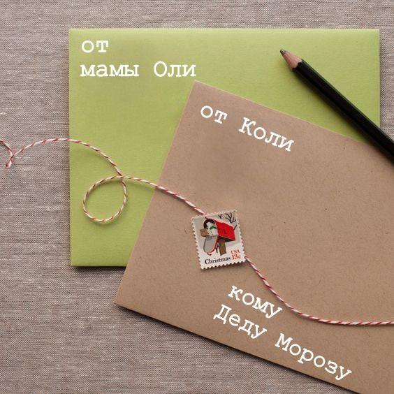 """А вы уже написали письмо Деду Морозу?! ;) Да, да... именно вы - мамы и папы, дедушки и бабушки! Почта Деда Мороза работает хорошо :) Своим примером, вы научите детей загадывать желания и ждать """"своего"""" Деда Мороза :)"""