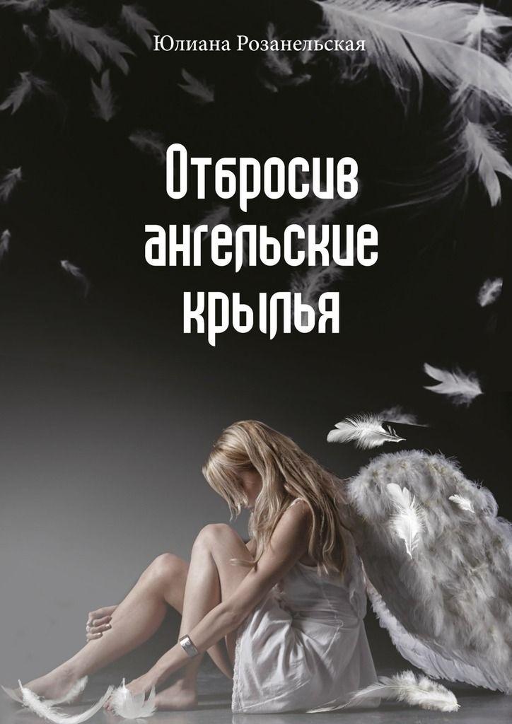 Отбросив ангельские крылья #чтение, #детскиекниги, #любовныйроман, #юмор, #компьютеры, #приключения, #путешествия