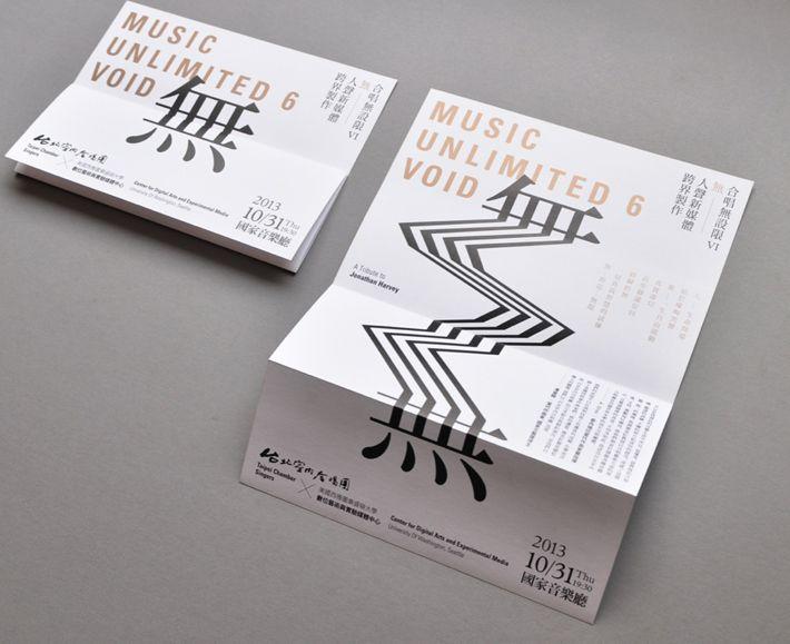 台北室內合唱團合唱無設限-無 | Onion Design Associates