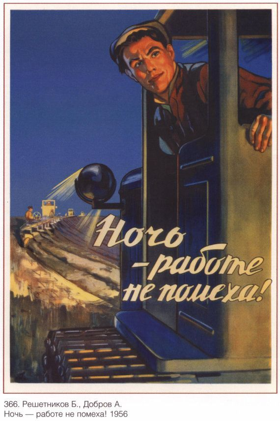 """""""La nuit n'empêche pas le travail"""". """"Night does not hinder work""""."""