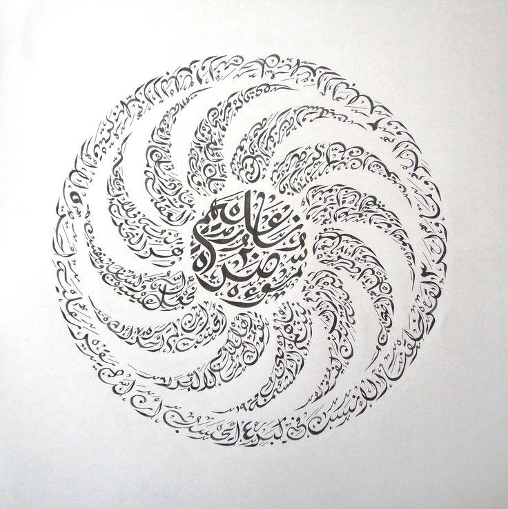 سورة البلد، وهي السورة رقم 90 من القرآن الكريم.  للفنان أفرت باربي