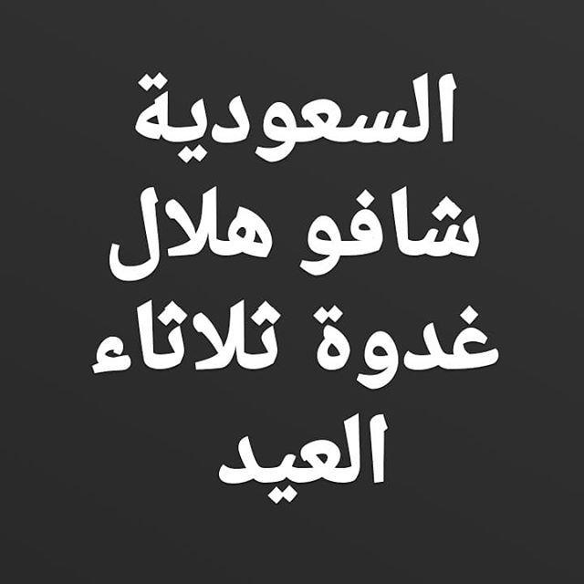 السعودية تعلن ثلاثاء اول ايام عيد الفطر إشترك في صفحة هنا Elkhadradz ربي يخليلك ميمتك إترك تعليق في صورة Arabic Calligraphy Calligraphy