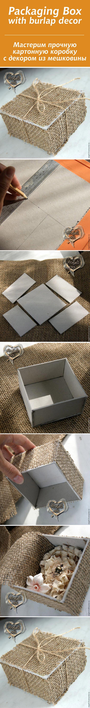 Прочная картонная коробка с декором из мешковины / Packaging Box with burlap decor